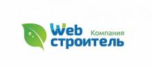 Web строитель отзывы