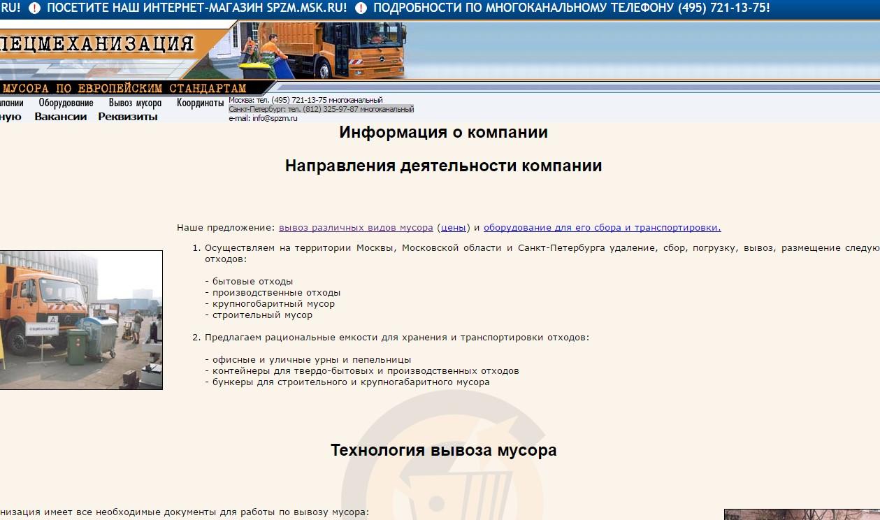 отзывы о знакомствах в москве