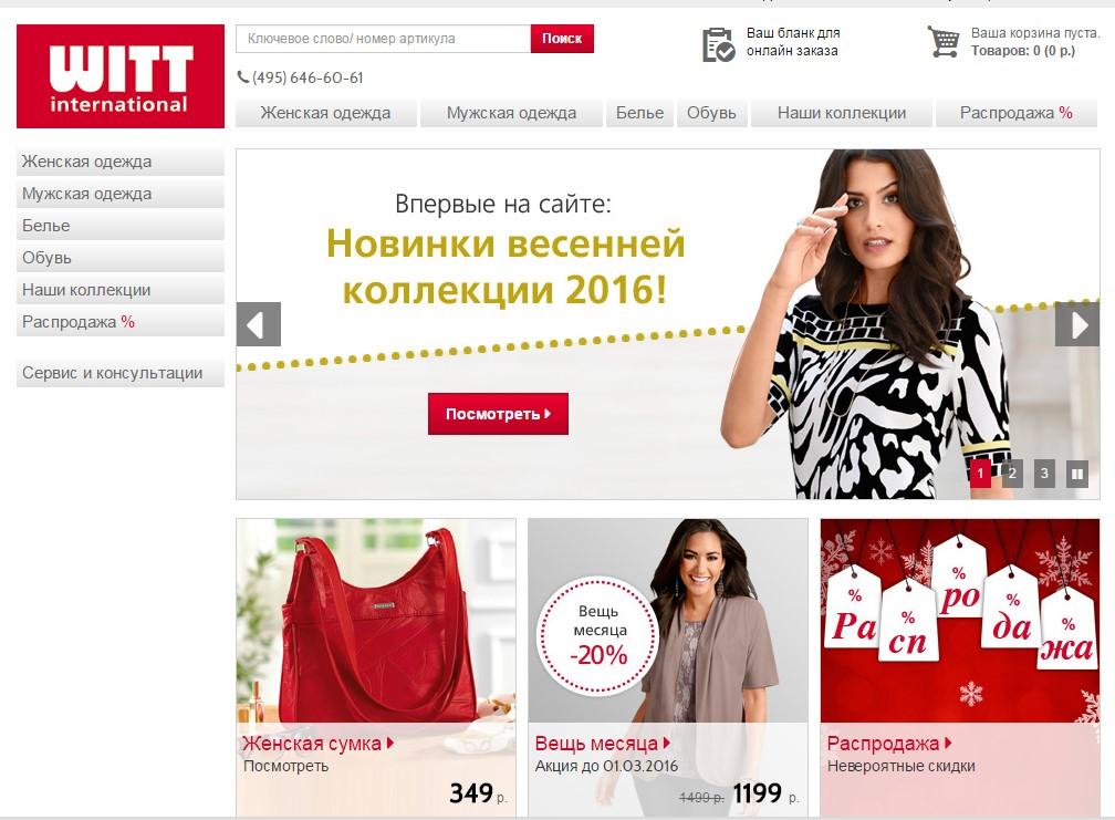 Витт Интернет Магазин Женской Одежды С Доставкой
