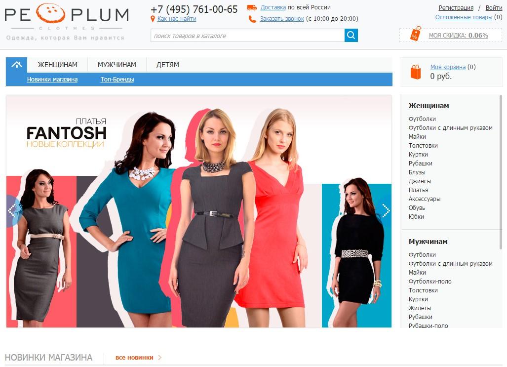 Онлайн Интернет Магазин Одежды